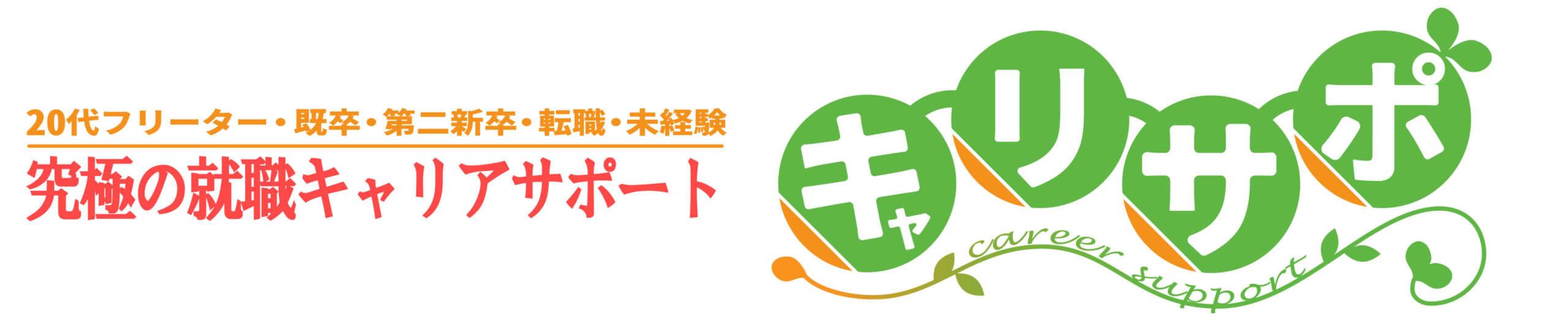 20代フリーター・既卒・第二新卒向けキャリアサポート【キャリサポ】